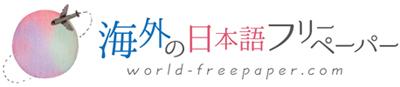 留学支援と海外旅行に便利な海外の日本語フリーペーパーのキュレーションサイト